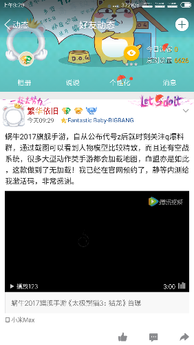 Screenshot_2016-12-11-09-29-36-385_com.tencent.mobile**png