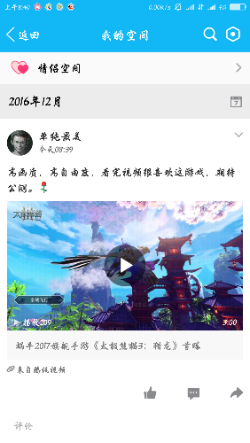 Screenshot_2016-12-14-08-40-05-785_com.tencent.mobile**png
