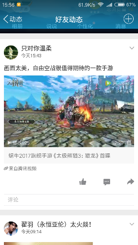 Screenshot_2016-12-31-15-56-08-917_com.tencent.mobile**png